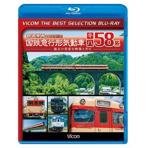 国鉄急行形気動車 キハ58系 〜過去の貴重な映像と共に 【ビコムベストセレクション】 ブルーレイ|vicom-store