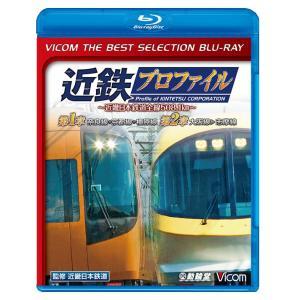 近鉄プロファイル〜近畿日本鉄道全線508.1km〜 1章・2章【ベストセレクション】ブルーレイ|vicom-store