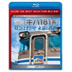 惜別 キハ181系 特急はまかぜ 永遠の鉄路【ベストセレクション】ブルーレイ|vicom-store