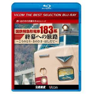 国鉄特急形電車183系 終幕への旅路【ベストセレクション】ブルーレイ|vicom-store