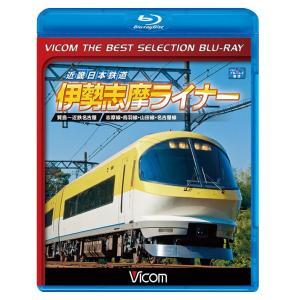 近畿日本鉄道 伊勢志摩ライナー ビコムベストセレクション ブルーレイ ビコムストア|vicom-store