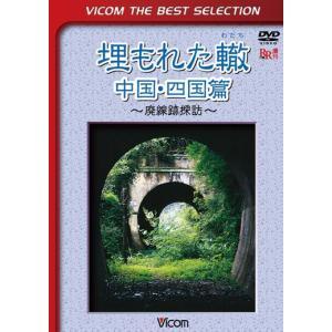 埋もれた轍 中国・四国篇 ビコムベストセレクション 【DVD】|vicom-store