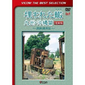 埋もれた轍 九州・沖縄篇 復刻版 ビコムベストセレクション 【[DVD】|vicom-store
