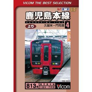 鹿児島本線 上り4ビコムベストセレクション】|vicom-store