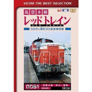 筑豊本線 レッドトレイン ビコムベストセレクション [DVD]|vicom-store