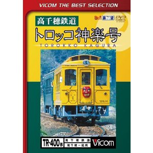 高千穂鉄道 トロッコ神楽号 ビコムベストセレクション [DVD]|vicom-store
