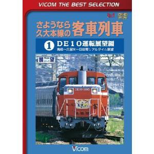 さようなら久大本線の客車列車1 [DVD]|vicom-store
