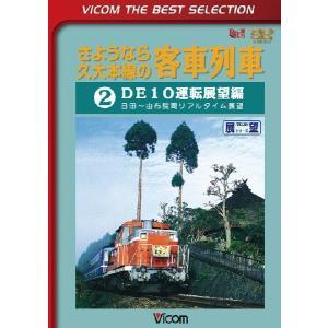 さようなら久大本線の客車列車2 [DVD]|vicom-store