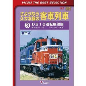 さようなら久大本線の客車列車3|vicom-store