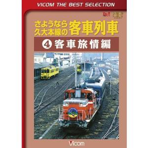 さようなら久大本線の客車列車4 [DVD]|vicom-store