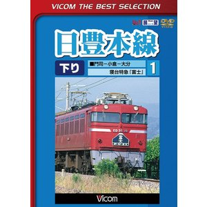 日豊本線 1 門司〜小倉〜大分 寝台特急富士 [DVD]|vicom-store