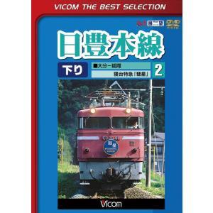 日豊本線 2 大分〜延岡 寝台特急彗星 [DVD]|vicom-store