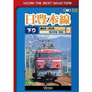 日豊本線 3 延岡〜南宮崎 寝台特急彗星 [DVD]|vicom-store
