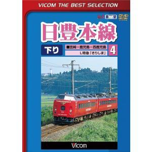 日豊本線 4 南宮崎〜西鹿児島 L特急きりしま [DVD]|vicom-store