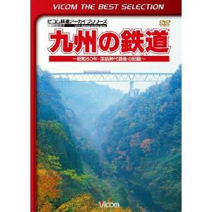 九州の鉄道 〜昭和60年・国鉄時代最後の記録〜 ビコムベストセレクション 【DVD】|vicom-store