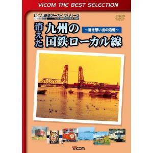 消えた九州の国鉄ローカル線〜遠き想い出の追憶〜 ビコムベストセレクション 【DVD】|vicom-store