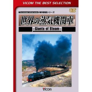 世界の蒸気機関車【ビコムベストセレクション】|vicom-store