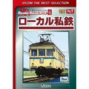 ローカル私鉄  ビコムベストセレクション 【DVD】|vicom-store