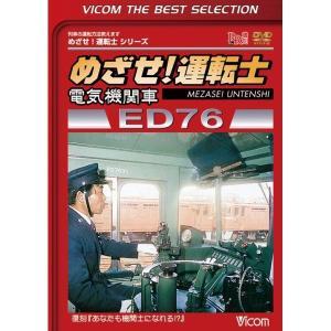 めざせ!運転士 電気機関車ED76 ビコムベストセレクション 電車 ビコムストア|vicom-store