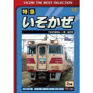 特急いそかぜ ビコムベストセレクション 【DVD】|vicom-store