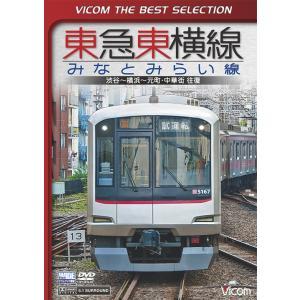 東急東横線・みなとみらい線 【ビコムベストセレクション】|vicom-store