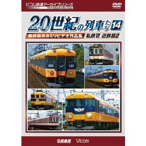 よみがえる20世紀の列車たち14 私鉄VI 近鉄篇2 ビコムストア