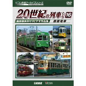 よみがえる20世紀の列車たち16 路面電車 ビコムストア DVD|vicom-store