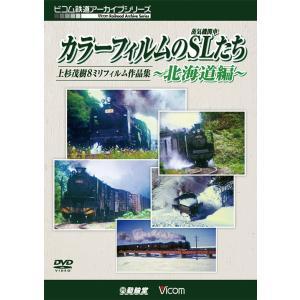 カラーフィルムのSL(蒸気機関車)たち 〜北海道編〜 DVD ビコム vicom-store
