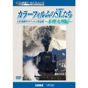 カラーフィルムのSL(蒸気機関車)たち 〜本州・九州編〜 vicom-store
