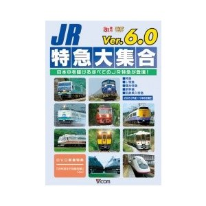 JR特急大集合! Ver.6.0 [DVD]|vicom-store
