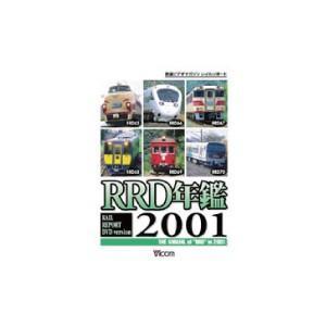RRD年鑑2001|vicom-store