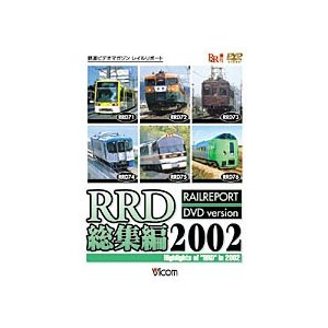 RRD総集編2002|vicom-store