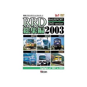 RRD総集編2003|vicom-store