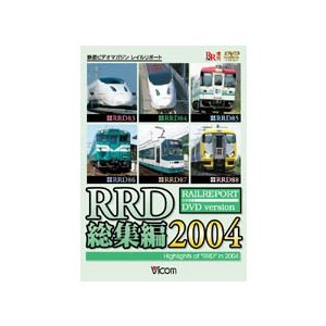 RRD総集編2004|vicom-store