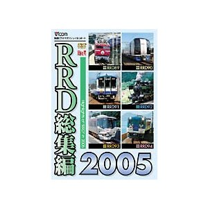 RRD総集編2005|vicom-store