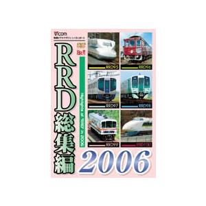 RRD総集編2006|vicom-store