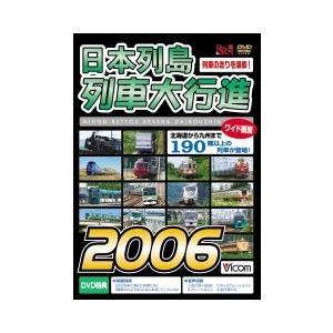 日本列島列車大行進 2006 [DVD]|vicom-store