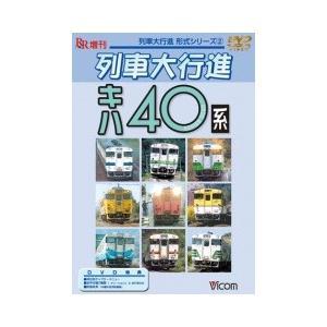 列車大行進 キハ40系 [DVD]|vicom-store