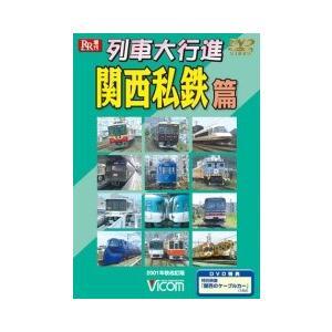 列車大行進 関西私鉄篇 [DVD]|vicom-store