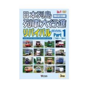 日本列島列車大行進リバイバルPart1 DVD|vicom-store