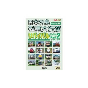 日本列島列車大行進リバイバルPart2 DVD|vicom-store