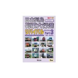 日本列島列車大行進リバイバルPart3 DVD|vicom-store