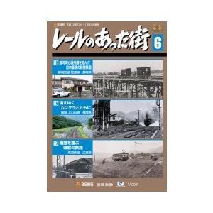 レールのあった街 第6巻|vicom-store