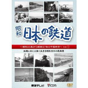日本の鉄道 〜昭和35年から昭和37年の中部地方〜その1【DVD】|vicom-store