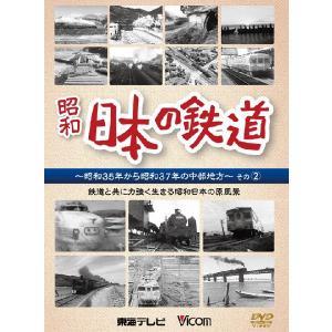 日本の鉄道 〜昭和35年から昭和37年の中部地方〜その2  【DVD】 vicom-store