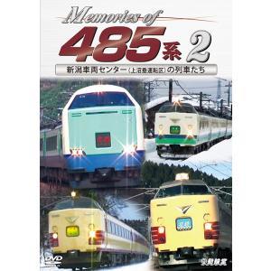 Memories of 485系 2 DVD ビコムストア vicom-store