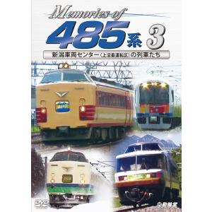 Memories of 485系 3 DVD ビコムストア vicom-store