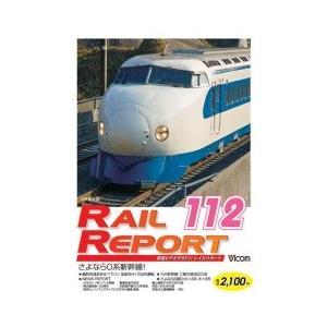 レイルリポート112号 DVD ビコムストア|vicom-store