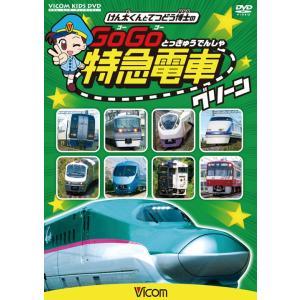 けん太くんと鉄道博士のGoGo特急電車 グリーン|vicom-store