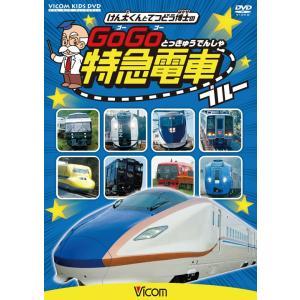 けん太くんと鉄道博士のGoGo特急電車 ブルー|vicom-store